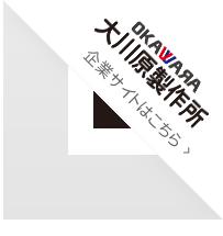 大川原製作所 企業サイトはこちら