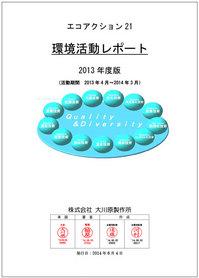 環境活動レポート 2013年度版 表紙イメージ