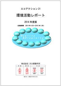 環境活動レポート 2014年度 表紙イメージ