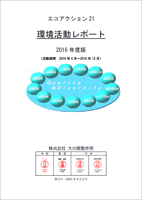 環境活動レポート 2016年度 表紙イメージ